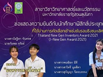Thailand New Gen Inventors Award 2021
